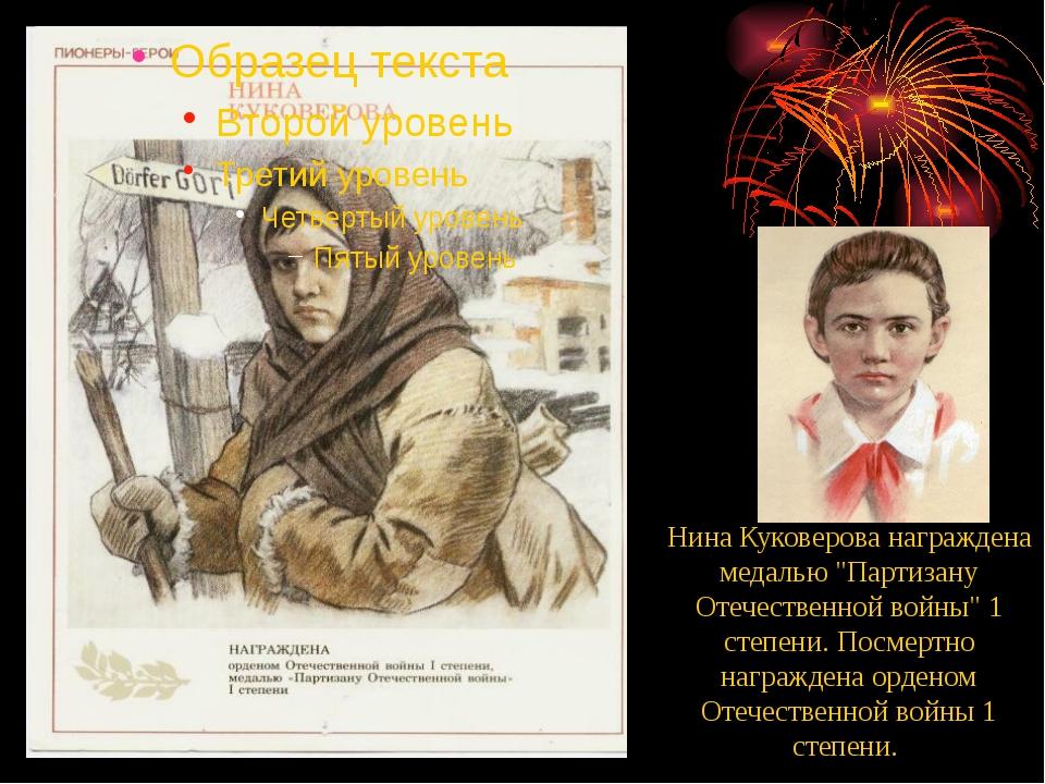 """Нина Куковерова награждена медалью """"Партизану Отечественной войны"""" 1 степени...."""