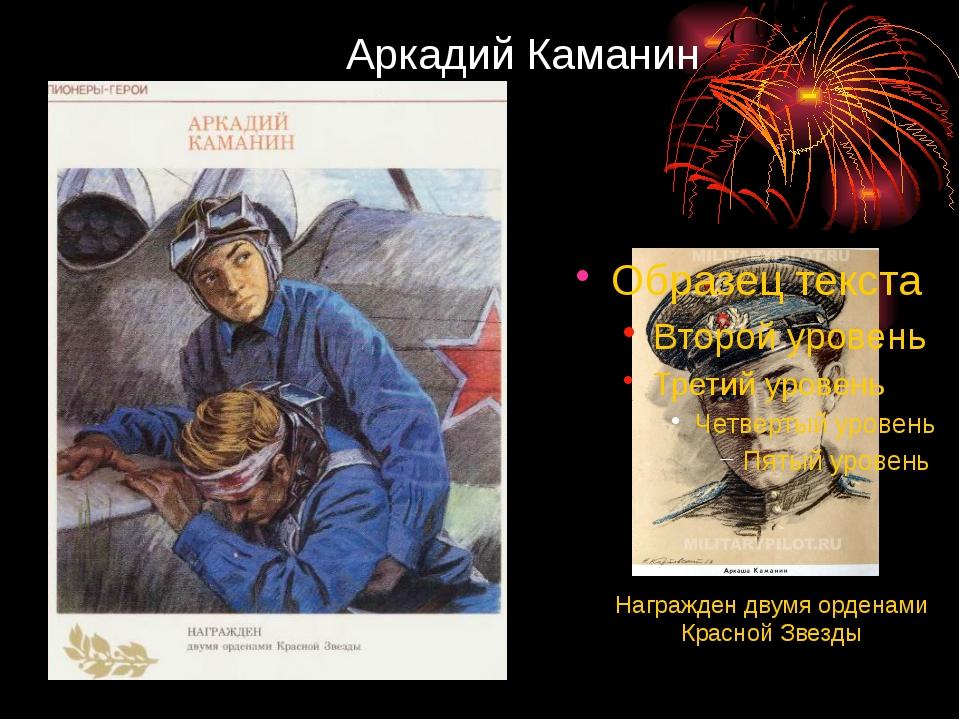 Аркадий Каманин Награжден двумя орденами Красной Звезды