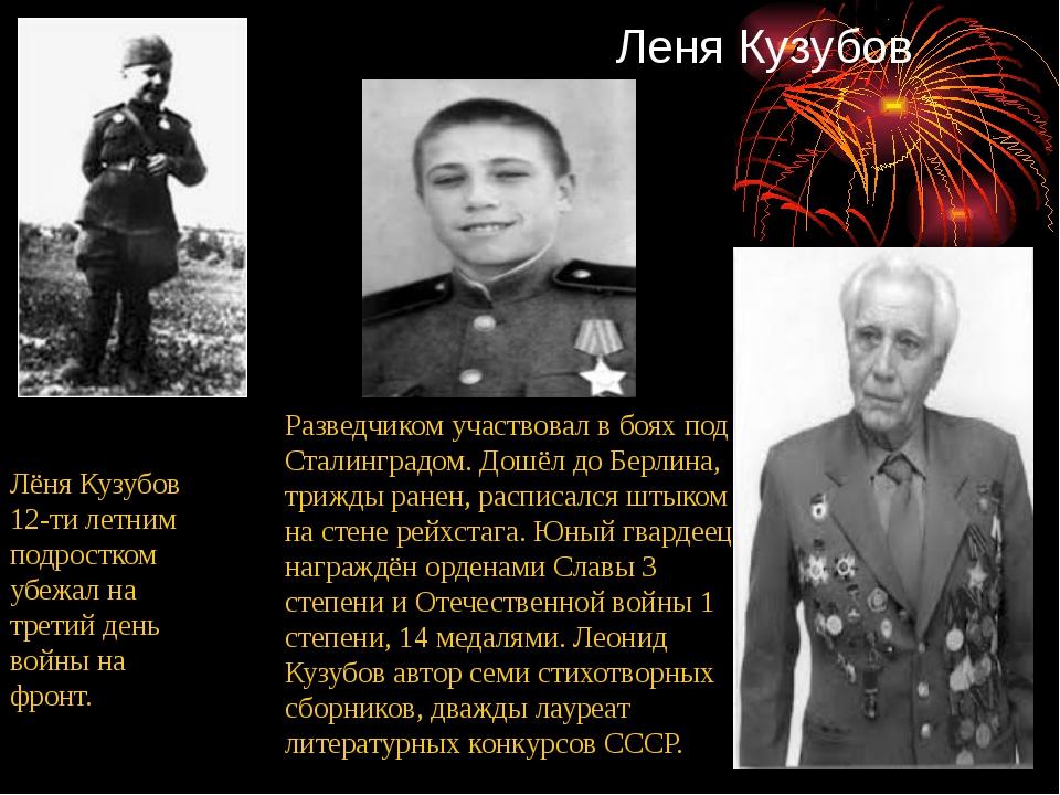 Леня Кузубов Лёня Кузубов 12-ти летним подростком убежал на третий день войны...