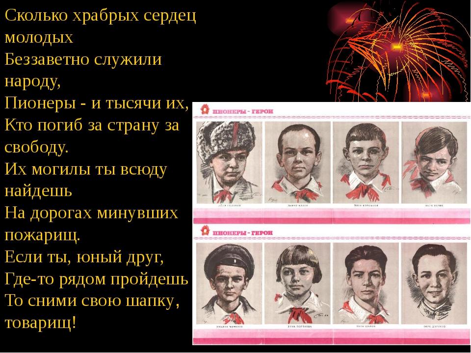 Сколько храбрых сердец молодых Беззаветно служили народу, Пионеры - и тысячи...