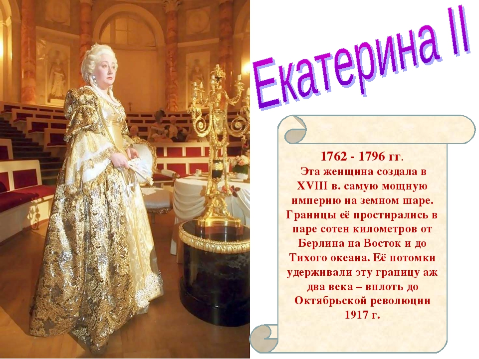 1762 - 1796 гг. Эта женщина создала в XVIII в. самую мощную империю на земном...