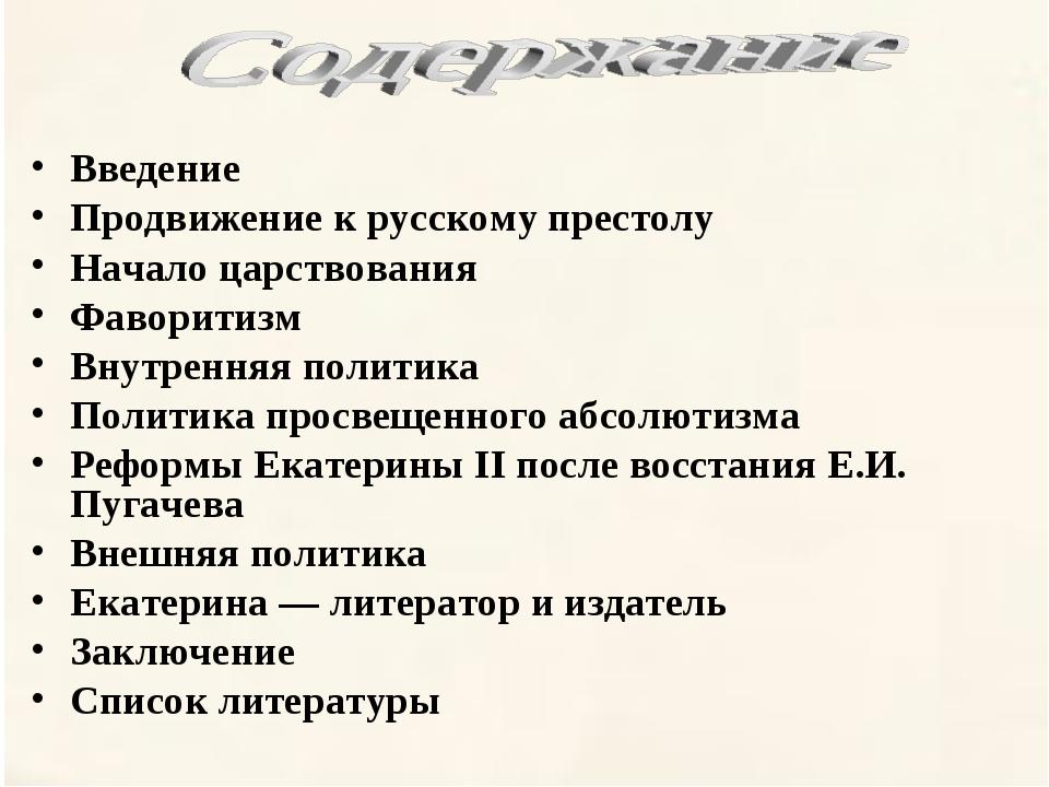 Введение Продвижение к русскому престолу Начало царствования Фаворитизм Внутр...
