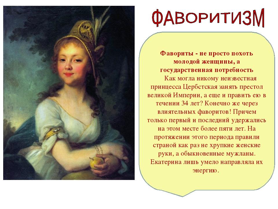Фавориты - не просто похоть молодой женщины, а государственная потребность...