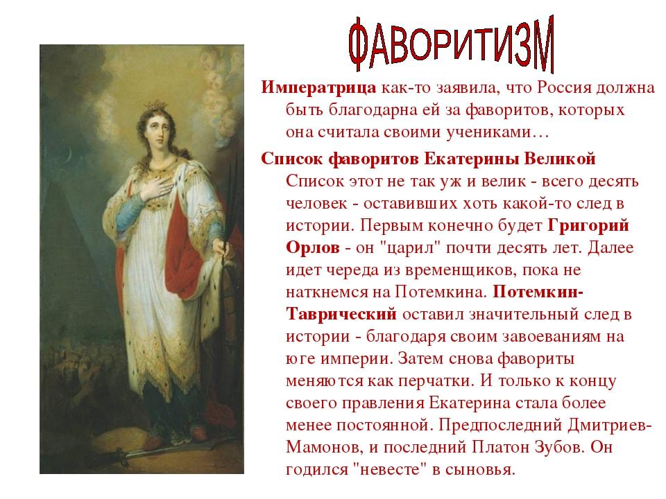 Императрица как-то заявила, что Россия должна быть благодарна ей за фаворитов...