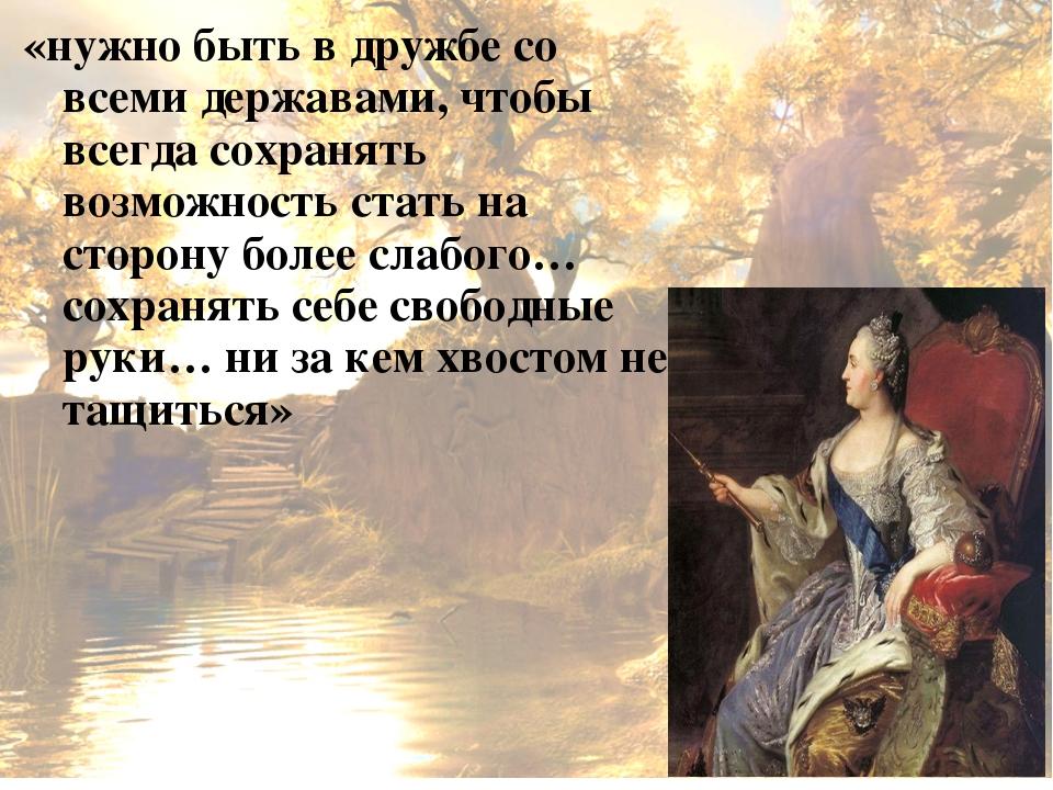 «нужно быть в дружбе со всеми державами, чтобы всегда сохранять возможность с...