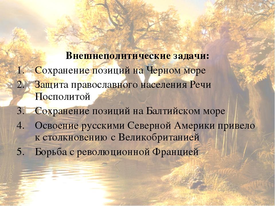 Внешнеполитические задачи: Сохранение позиций на Черном море Защита православ...