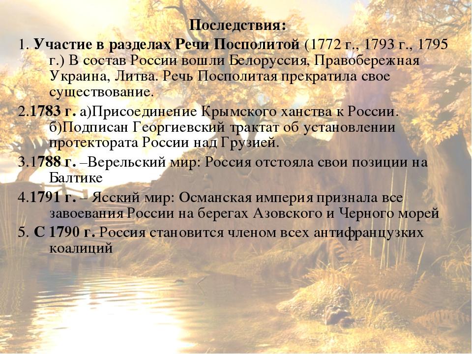 Последствия: 1. Участие в разделах Речи Посполитой (1772 г., 1793 г., 1795 г....