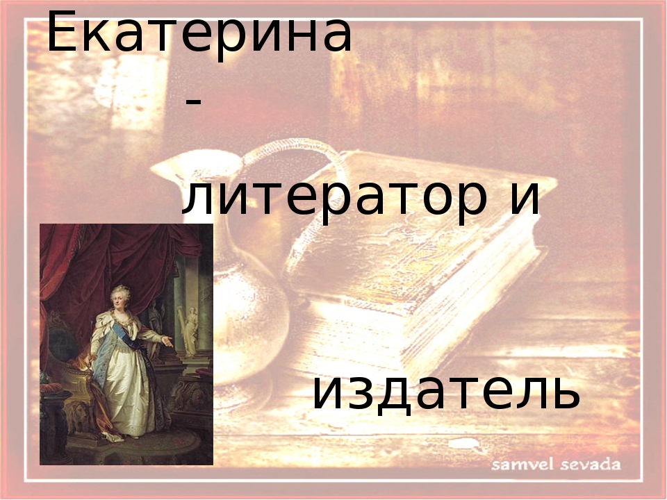 Екатерина - литератор и издатель