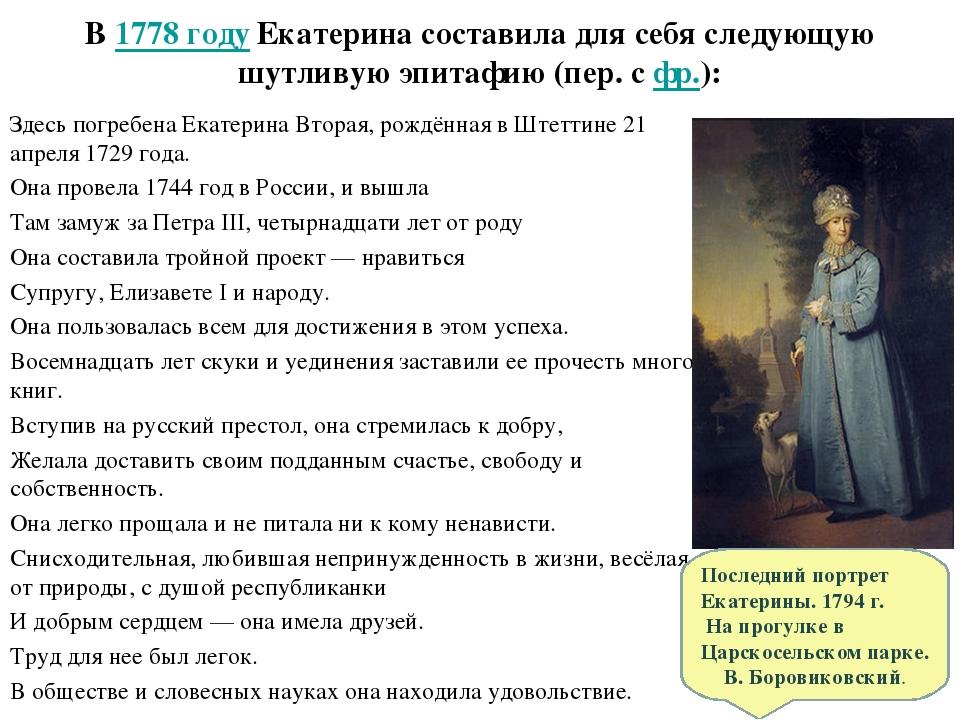 В 1778 году Екатерина составила для себя следующую шутливую эпитафию (пер. с...