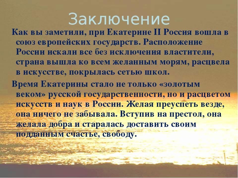 Заключение Как вы заметили, при Екатерине II Россия вошла в союз европейских...