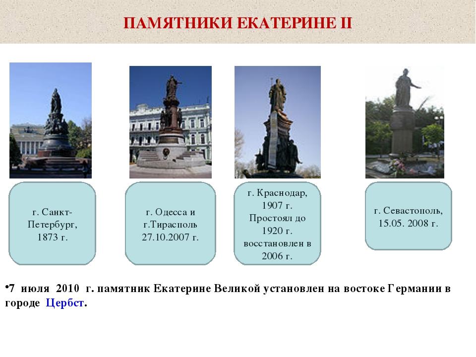 ПАМЯТНИКИ ЕКАТЕРИНЕ II г. Санкт- Петербург, 1873 г. г. Одесса и г.Тирасполь 2...