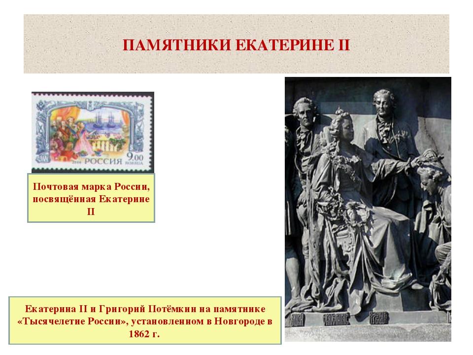 ПАМЯТНИКИ ЕКАТЕРИНЕ II Почтовая марка России, посвящённая Екатерине II Екатер...