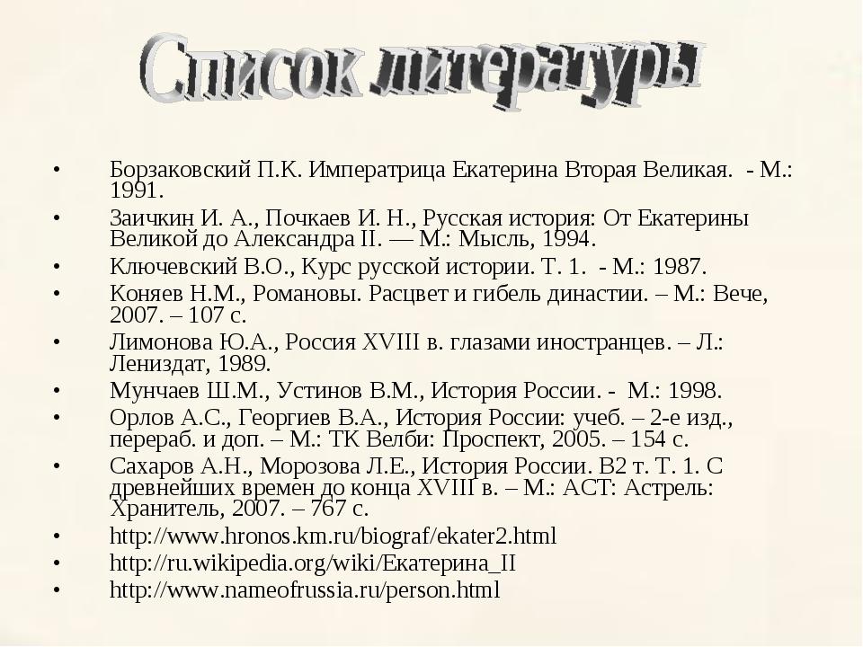 Борзаковский П.К. Императрица Екатерина Вторая Великая. - М.: 1991. Заичкин И...