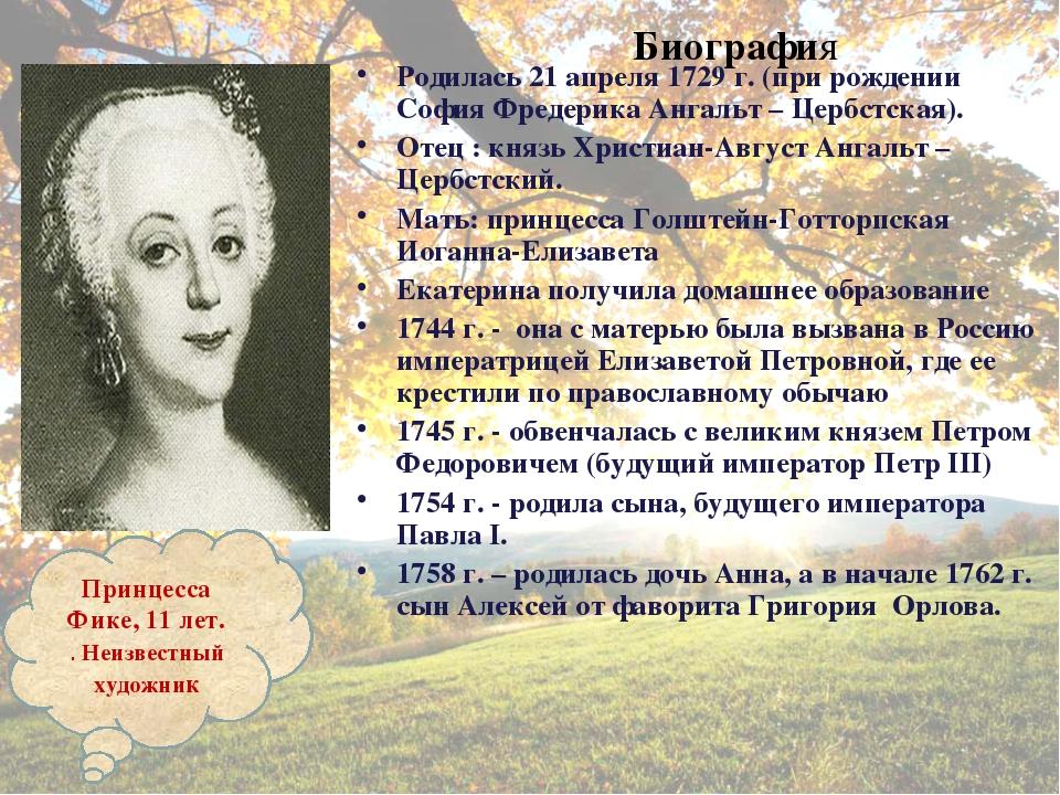 Биография Родилась 21 апреля 1729 г. (при рождении София Фредерика Ангальт –...