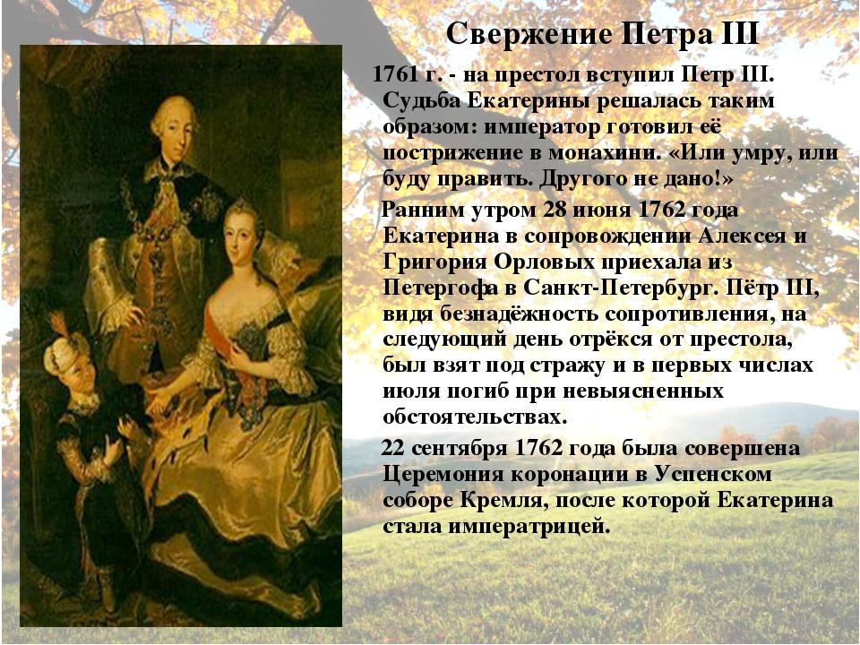 Свержение Петра III 1761 г. - на престол вступил Петр III. Судьба Екатерины р...