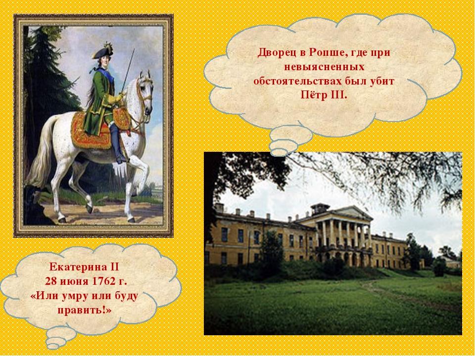 Екатерина II 28 июня 1762 г. «Или умру или буду править!» Дворец в Ропше, где...