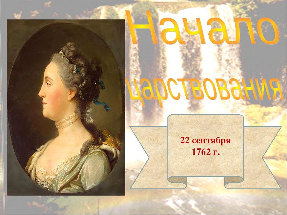 22 сентября 1762 г.