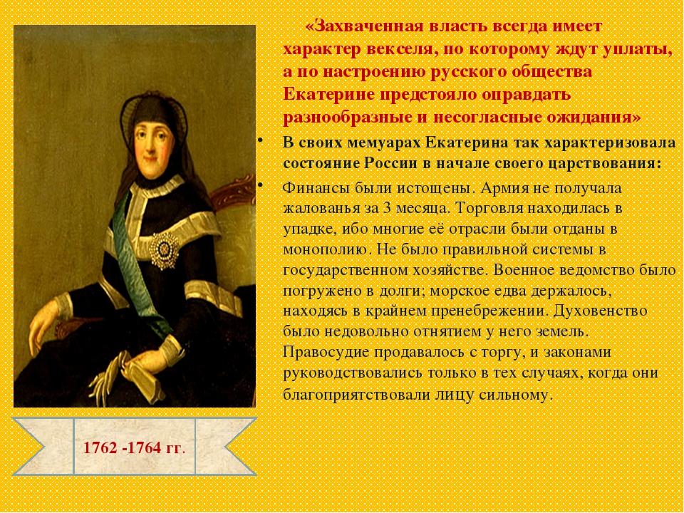 «Захваченная власть всегда имеет характер векселя, по которому ждут уплаты,...