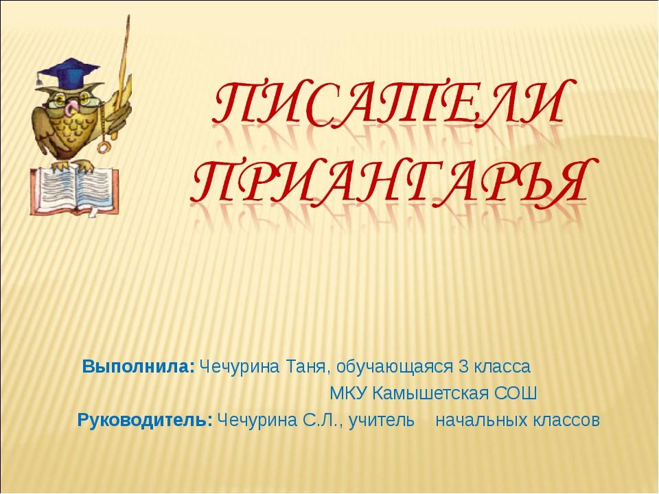 Выполнила: Чечурина Таня, обучающаяся 3 класса МКУ Камышетская СОШ Руководит...