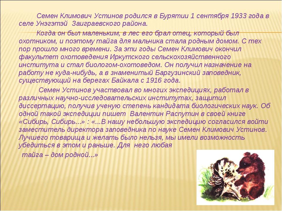 Семен Климович Устинов родился в Бурятии 1 сентября 1933 года в селе Унэгэт...
