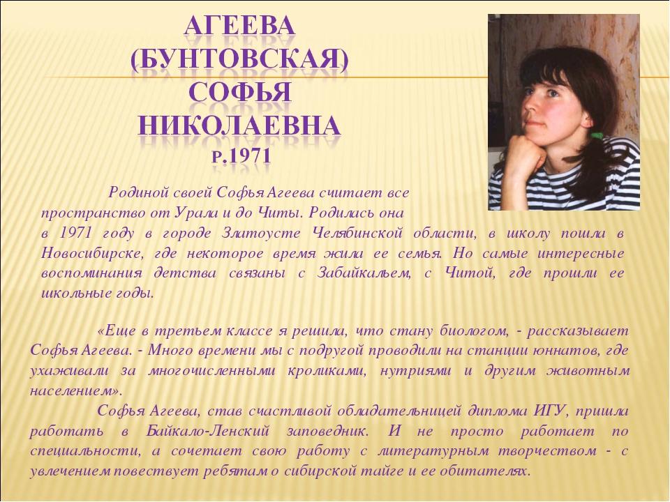 Родиной своей Софья Агеева считает все пространство от Урала и до Читы. Роди...