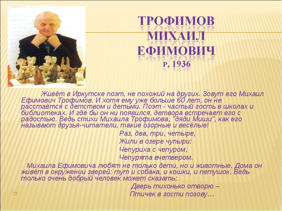 Живёт в Иркутске поэт, не похожий на других. Зовут его Михаил Ефимович...
