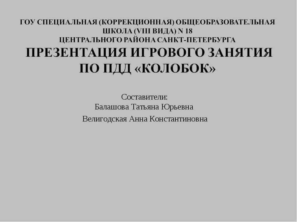 Составители: Балашова Татьяна Юрьевна Велигодская Анна Константиновна