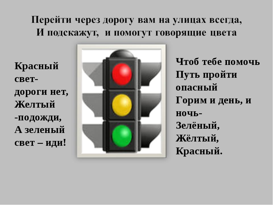 Чтоб тебе помочь Путь пройти опасный Горим и день, и ночь- Зелёный, Жёлтый, К...