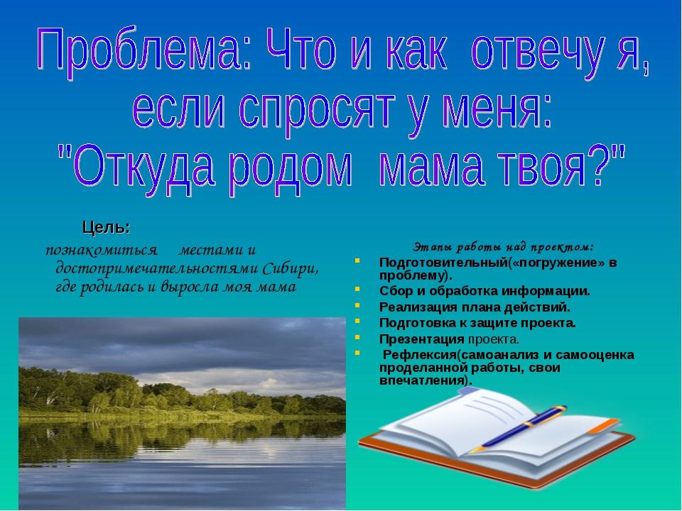 Цель: познакомиться местами и достопримечательностями Сибири, где родилась и...