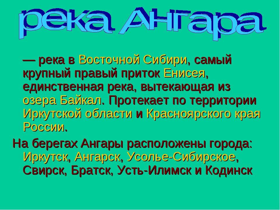 — река в Восточной Сибири, самый крупный правый приток Енисея, единственная...