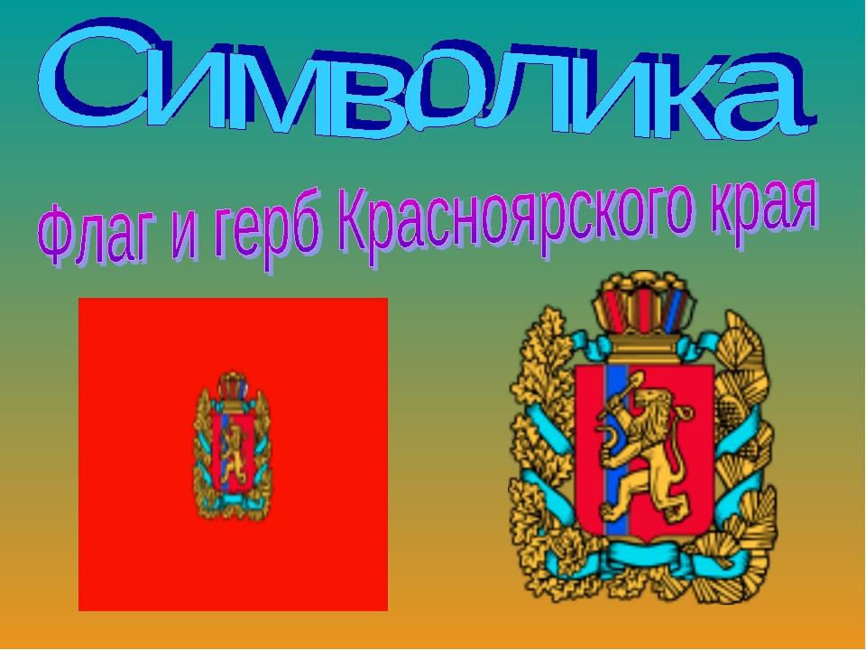 Картинка красноярский край для детей
