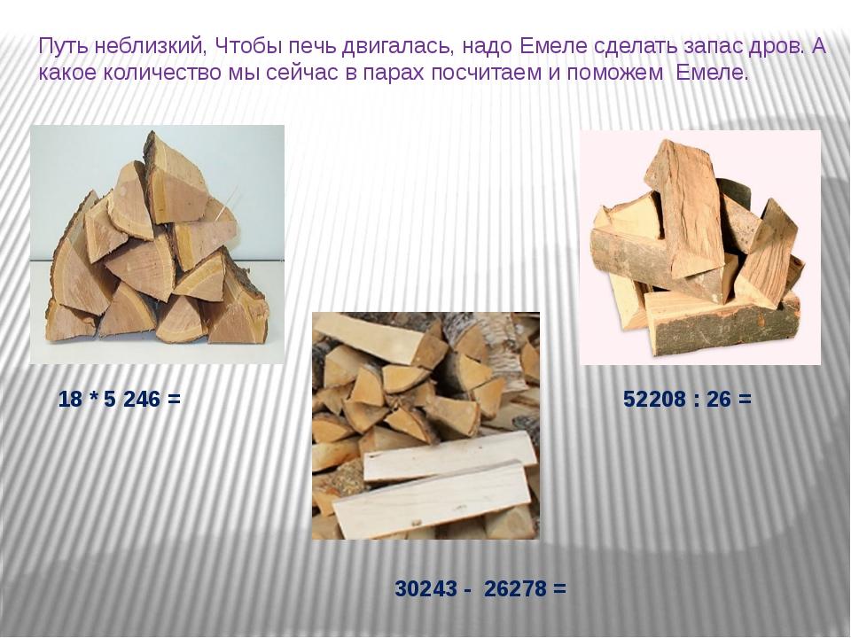 Путь неблизкий, Чтобы печь двигалась, надо Емеле сделать запас дров. А какое...
