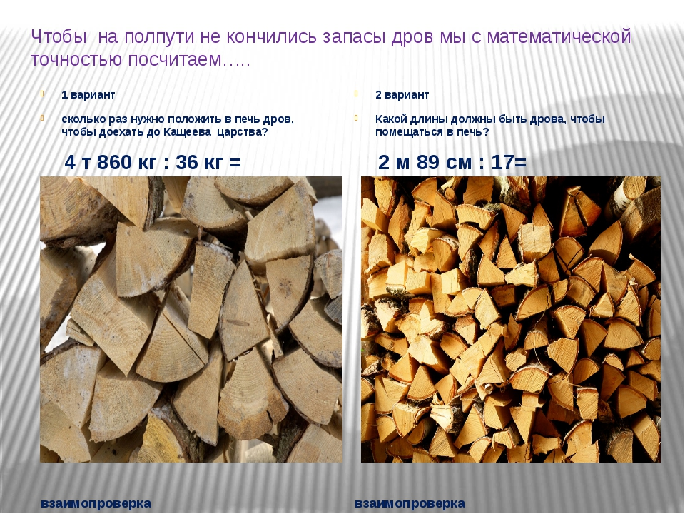 Чтобы на полпути не кончились запасы дров мы с математической точностью посчи...
