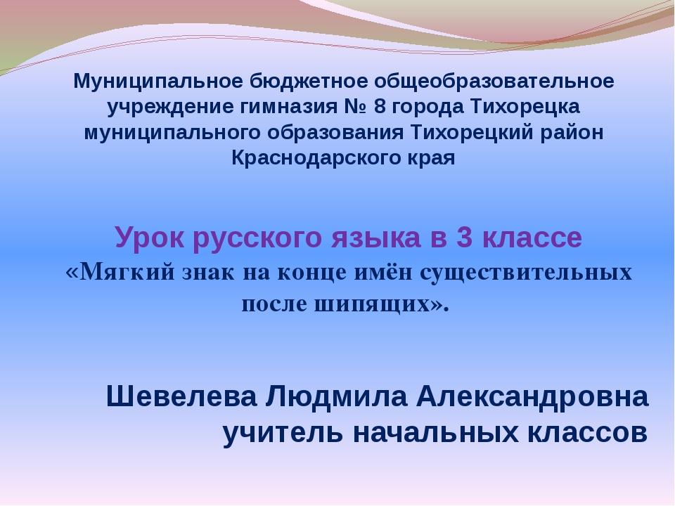 Муниципальное бюджетное общеобразовательное учреждение гимназия № 8 города Ти...
