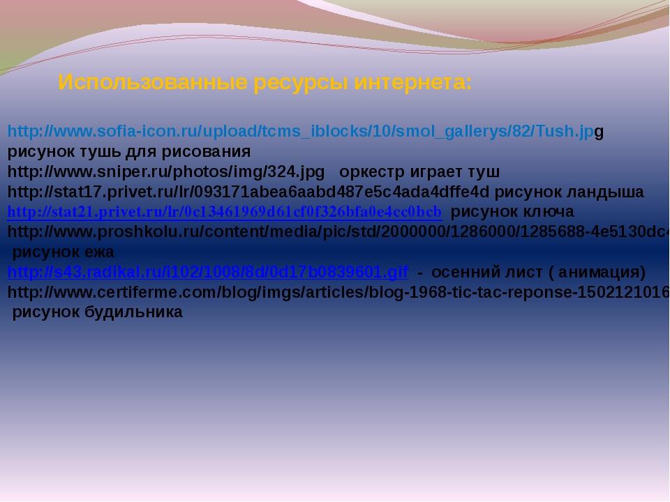 Использованные ресурсы интернета: http://www.sofia-icon.ru/upload/tcms_iblock...