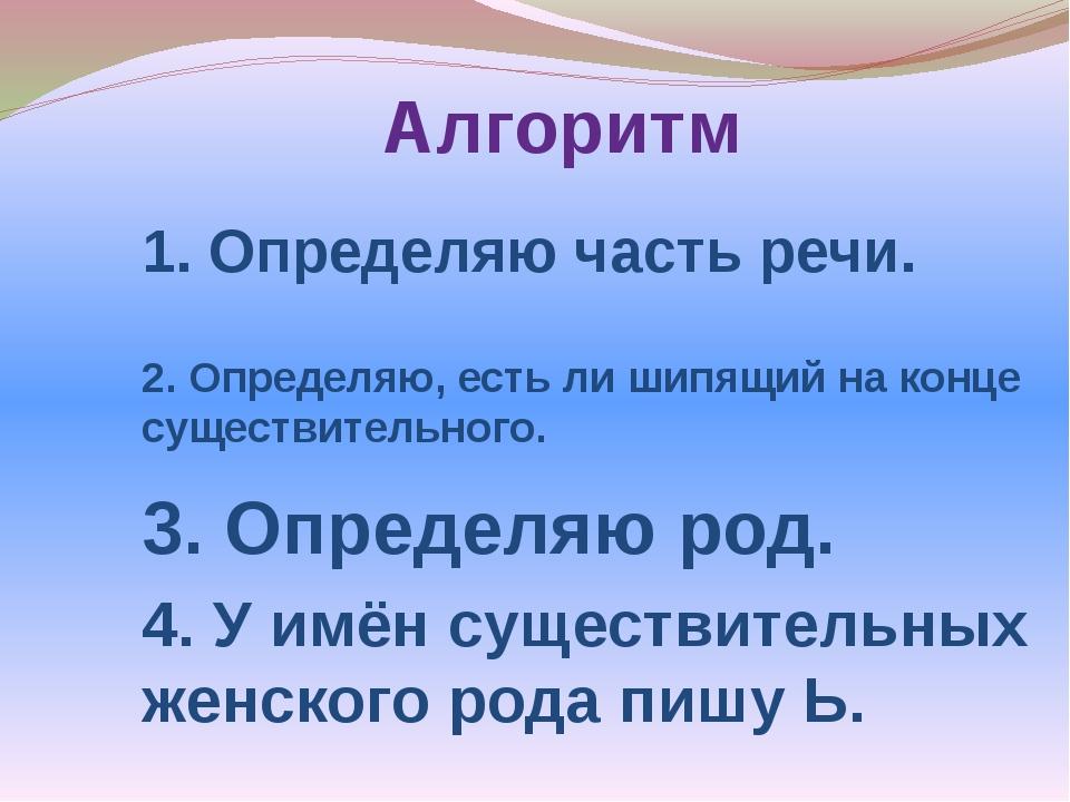Алгоритм 1. Определяю часть речи. 3. Определяю род. 2. Определяю, есть ли шип...