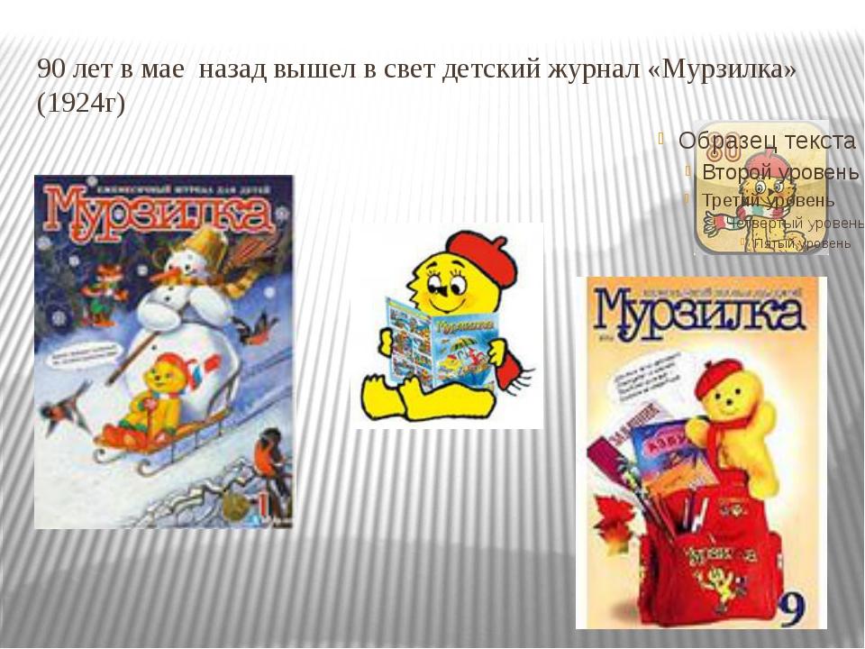 90 лет в мае назад вышел в свет детский журнал «Мурзилка» (1924г)