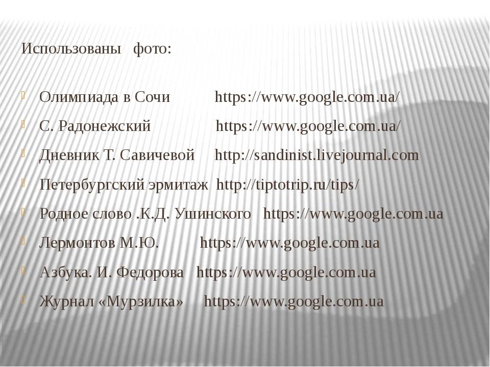 Использованы фото: Олимпиада в Сочи https://www.google.com.ua/ С. Радонежский...