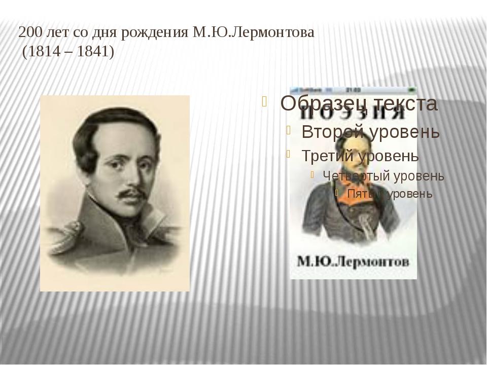 200 лет со дня рождения М.Ю.Лермонтова (1814 – 1841)