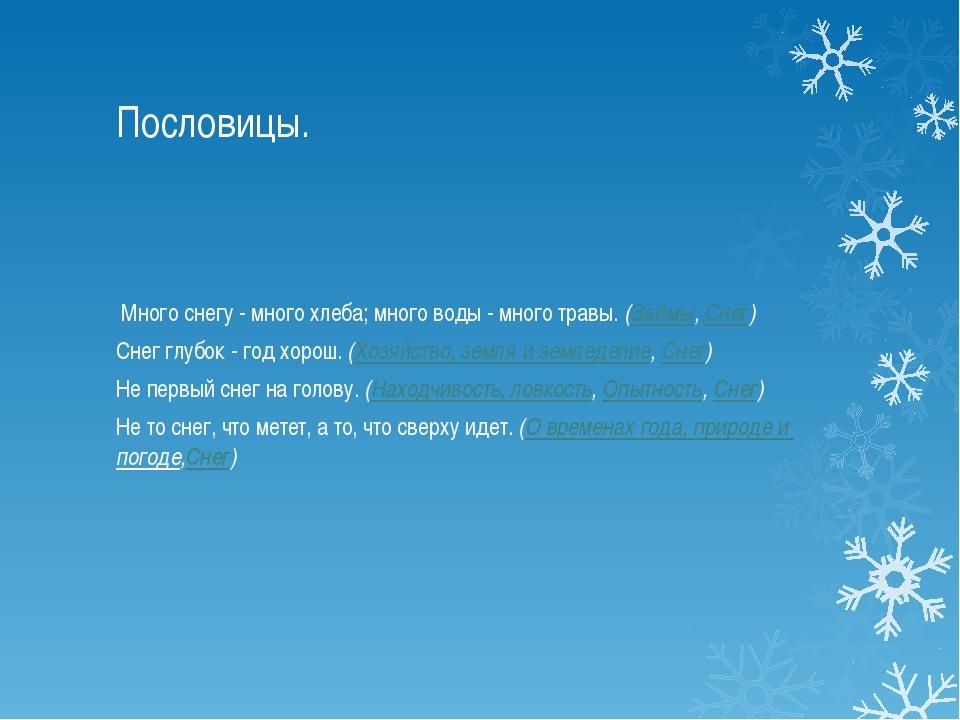 Пословицы. Много снегу - много хлеба; много воды - много травы.(Займы,Снег)...