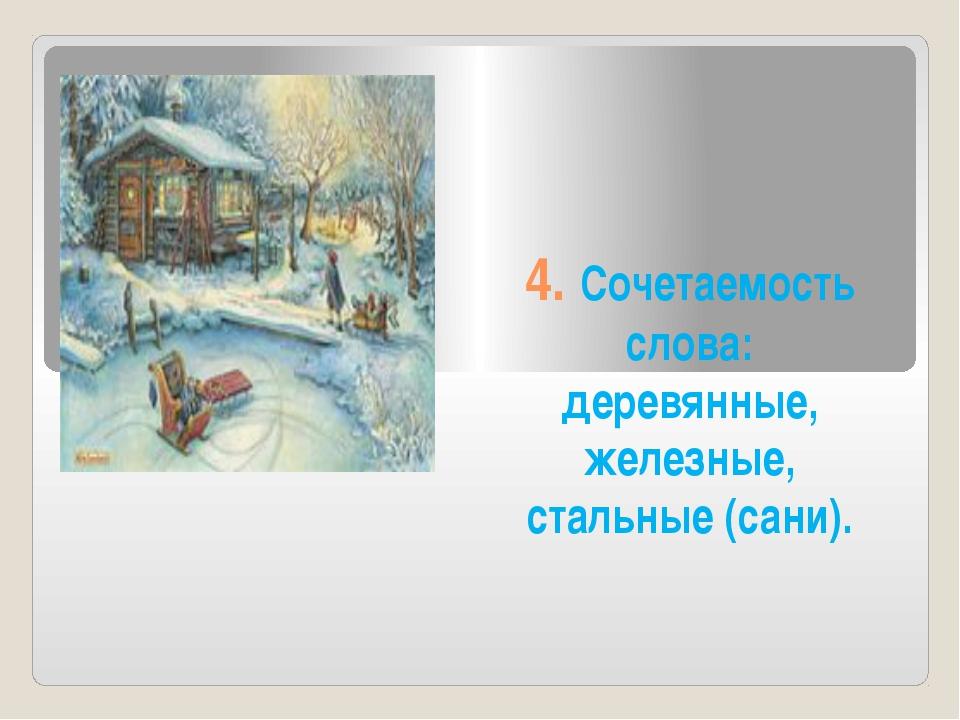 4. Сочетаемость слова: деревянные, железные, стальные (сани).
