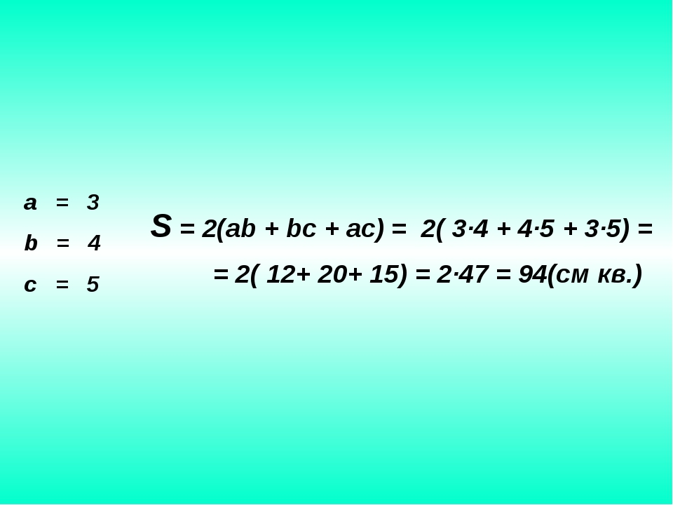 а = 3 b = 4 c = 5 S = 2(ab + bc + ac) = 2( 3∙4 + 4∙5 + 3∙5) = = 2( 12+ 20+ 15...