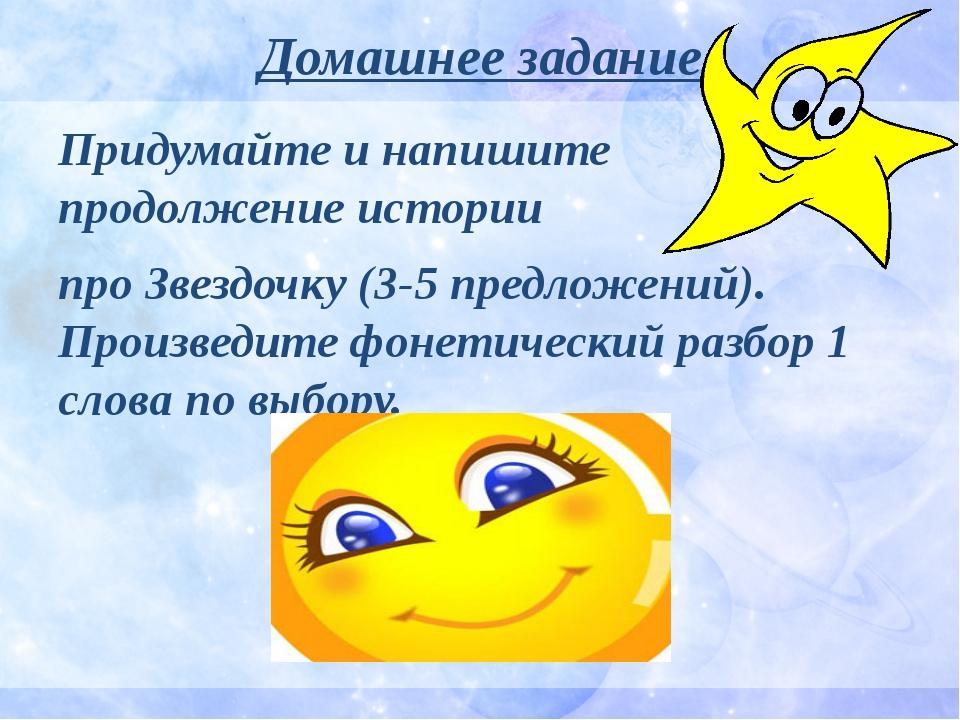 Домашнее задание Придумайте и напишите продолжение истории про Звездочку (3-5...