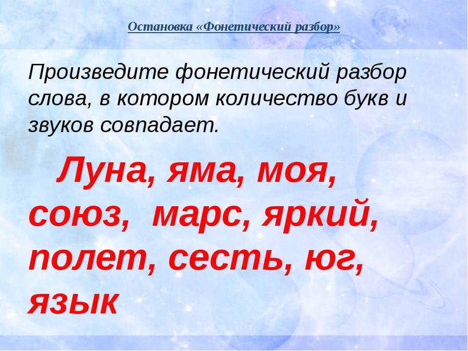 Остановка «Фонетический разбор» Произведите фонетический разбор слова, в кото...