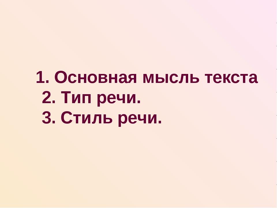 1. Основная мысль текста 2. Тип речи. 3. Стиль речи.