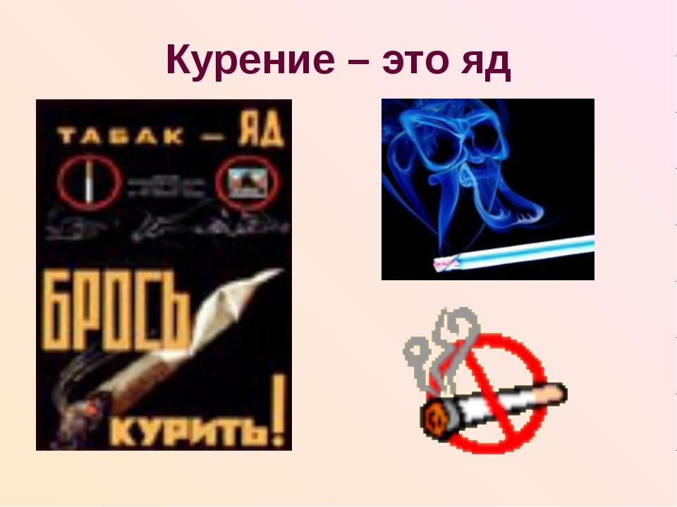Курение – это яд