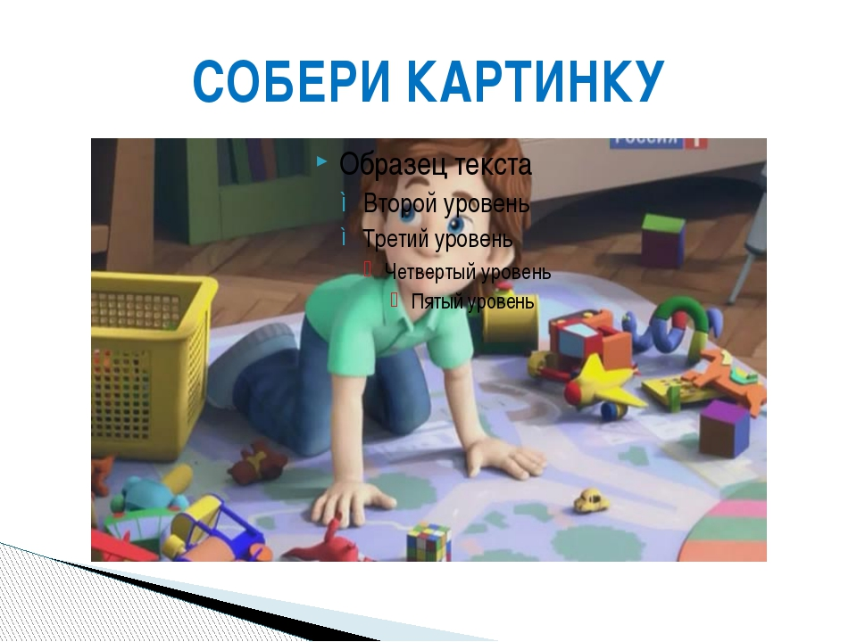 СОБЕРИ КАРТИНКУ