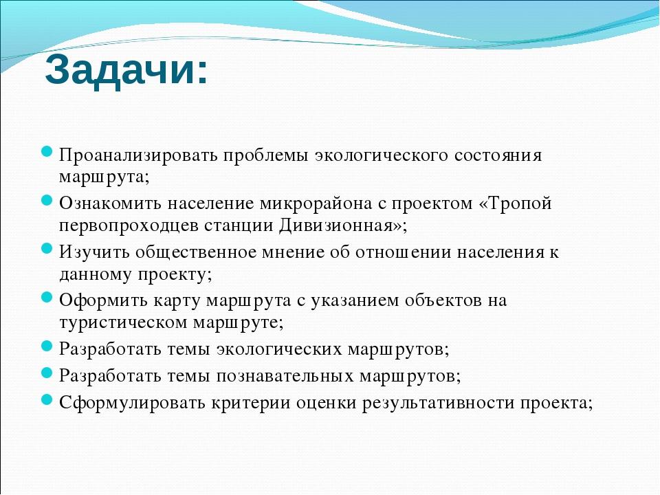 Задачи: Проанализировать проблемы экологического состояния маршрута; Ознаком...