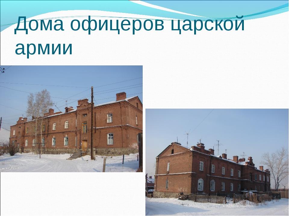 Дома офицеров царской армии
