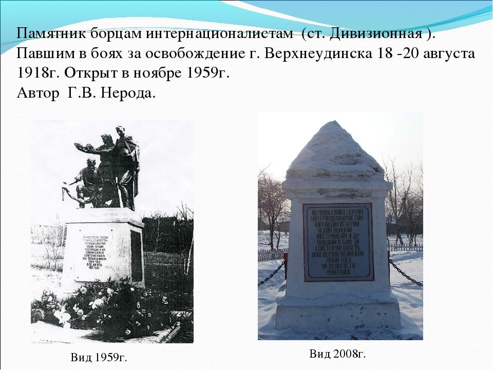 Памятник борцам интернационалистам (ст. Дивизионная ). Павшим в боях за освоб...